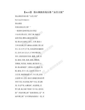 """【word】 保山彝族传统乐器""""永昌大钹"""".doc"""