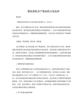 催化裂化多产柴油的方案选择.doc