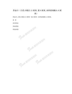 作品卡(白色卡纸长13厘米,宽9厘米,内外沿间隔0.8厘米).doc