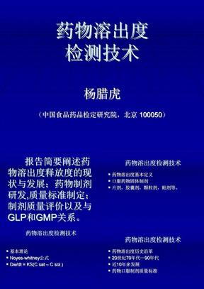 2013.5杨腊虎—药物溶出度检测技术.ppt