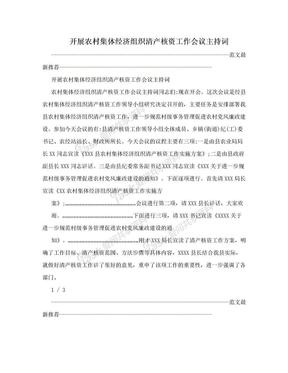 开展农村集体经济组织清产核资工作会议主持词.doc