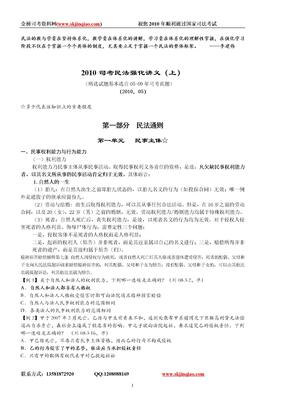 2010众合系统强化班民法讲义-李健伟-.doc