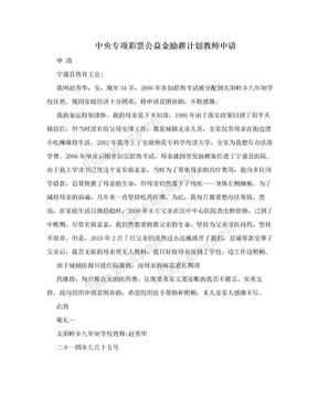 中央专项彩票公益金励耕计划教师申请.doc