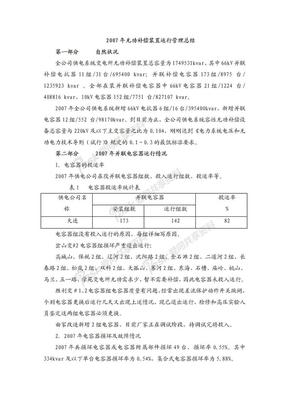 2007年无功补偿装置分析.doc