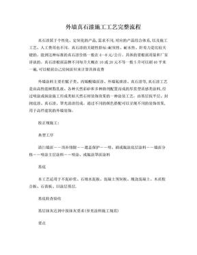 外墙真石漆施工工艺完整流程.doc