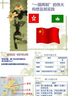 (新版)一国两制20100127112746.ppt