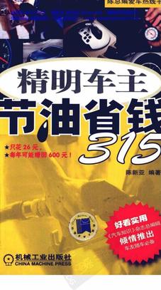 精明车主节油省钱315.pdf