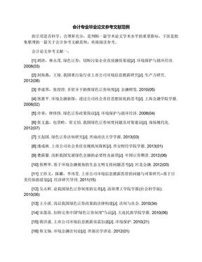会计专业毕业论文参考文献范例.docx