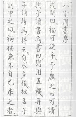 八宅造福周书1.pdf
