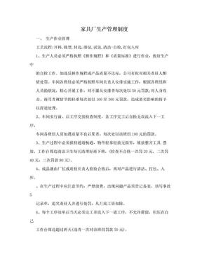 家具厂生产管理制度.doc