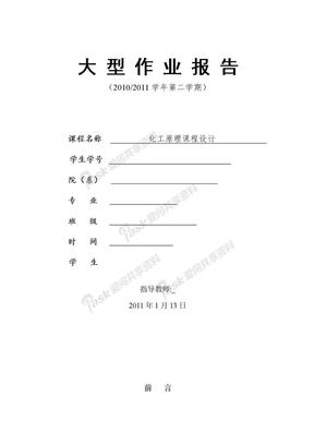 丙烯—丙烷板式精馏塔设计.doc