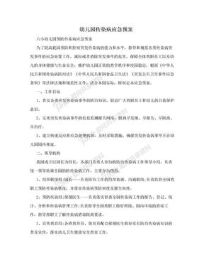 幼儿园传染病应急预案.doc