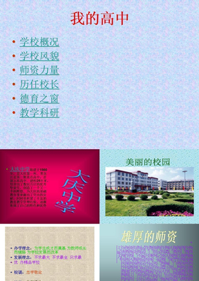 我的高中介绍-大庆高中