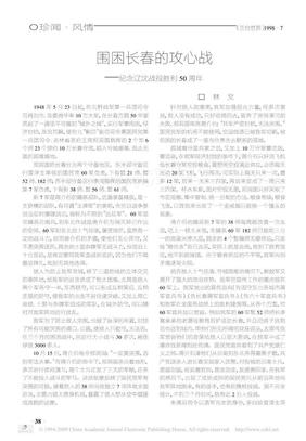 围困长春的攻心战_纪念辽沈战役胜利50周年.pdf