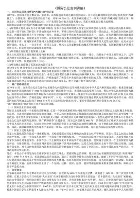 国际公法案例讲解.doc