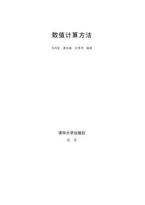数值计算方法(吕同富).pdf
