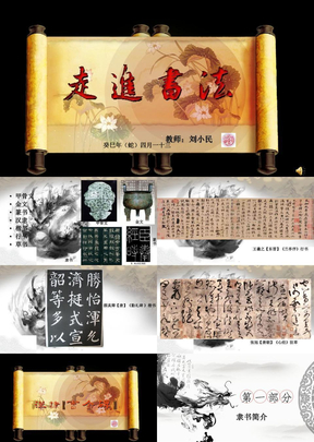 书法艺术——汉隶(曹全碑).ppt