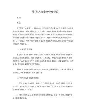 相关方安全管理协议.doc