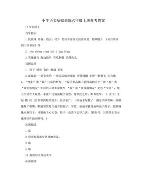 小学语文基础训练六年级上册参考答案.doc