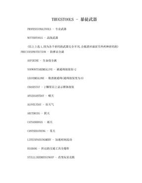 侠盗飞车罪恶都市秘籍.doc