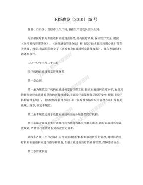 医疗机构血液透析室管理规范 卫医政发〔2010〕35号.doc