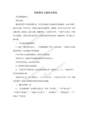 国情教育主题班会教案.doc