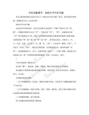 中医切脉难学- 如何自学中医号脉.doc
