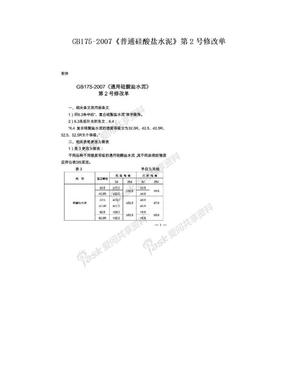 GB175-2007《普通硅酸盐水泥》第2号修改单.doc