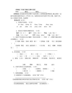西师大版三年级下册语文期中试卷.doc