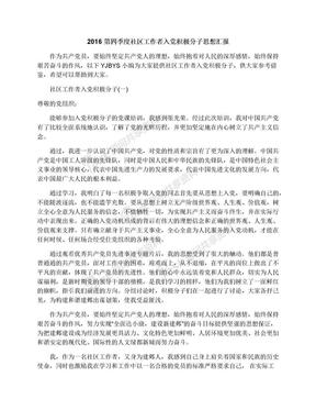 2016第四季度社区工作者入党积极分子思想汇报.docx