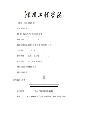 三菱FX plc 机械手课程设计.doc