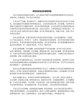 研究生毕业论文导师评语.docx