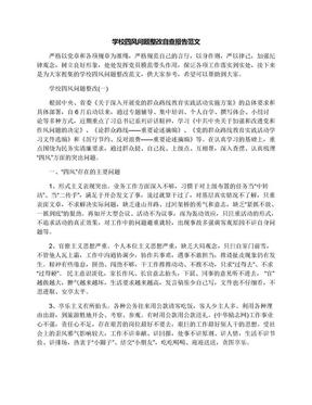 学校四风问题整改自查报告范文.docx