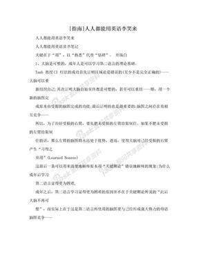 [指南]人人都能用英语李笑来.doc
