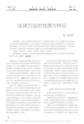 法律方法的性质与特征.pdf