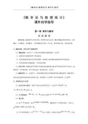概率论与数理统计 魏宗舒版 学习指导讲义.doc