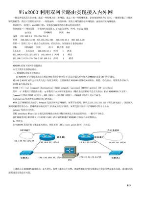 Win2003利用双网卡路由实现接入内外网.doc