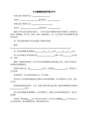 个人房屋租赁合同下载2014.docx