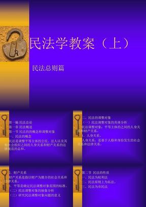 民法学上ppt.ppt