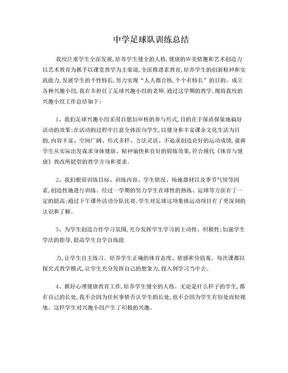 中学足球队训练总结.doc