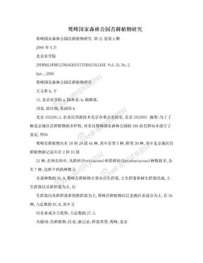 鹫峰国家森林公园苔藓植物研究.doc