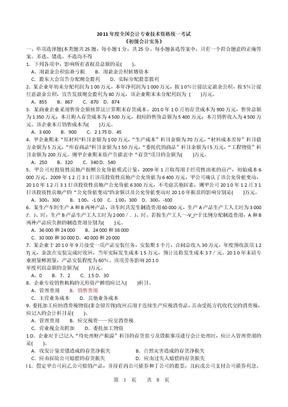 《2011初级会计实务考试试题》.doc