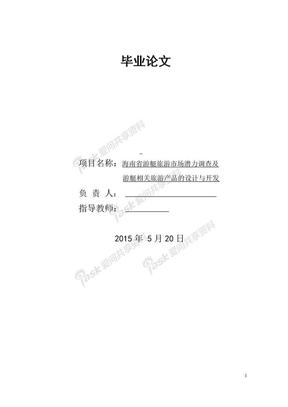 海南省游艇旅游市场潜力调查分析及启示毕业论文.doc