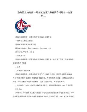 渤海湾盆地海南--月东区块开发和石油合同月东一块开发....doc