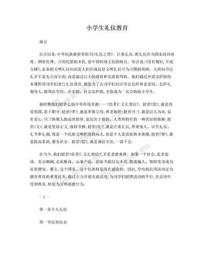 德育校本课程:小学生礼仪教育.doc