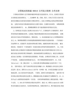 计算机应用基础 00018 自考复习资料 自考小抄.doc