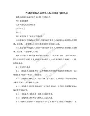 大唐新能源武威风电工程项目部岗位职责.doc