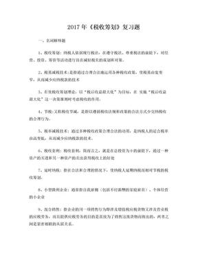 厦门大学继续教育2017企业税收筹划复习题.doc