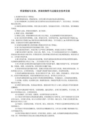 桥梁模板工程安全技术交底.doc