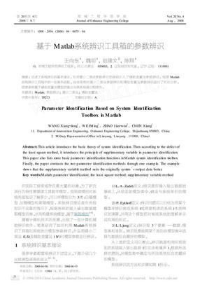 基于Matlab系统辨识工具箱的参数辨识.pdf